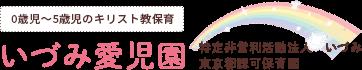 特定非営利活動法人いづみ 東京都認可保育園